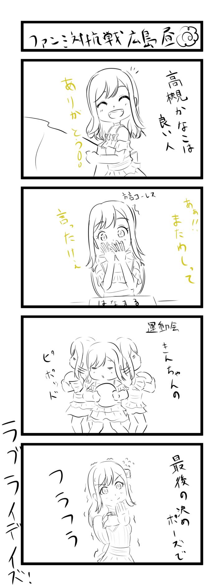 Aqours クラブ活動 LIVE & FAN MEETING 2018ユニット対抗全国ツアー 広島昼の花丸ちゃん